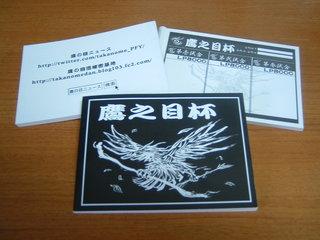 06 メモ帳.JPG